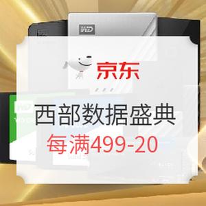 京东 西部数据 618优惠盛典,满减再送E卡 每满499-20,晒单再返E卡