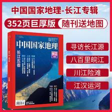 《中国国家地理》 长江专辑 2019年10月特刊 352页巨厚版 旅游杂志 券后22元包