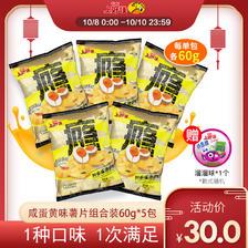新品上好佳咸蛋黄味薯片休闲膨化食品零食大礼包组合装送女友  券后25元