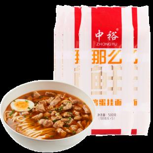 中裕 鸡蛋挂面500克X4袋 券后¥11.9