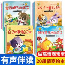 ¥25.8 宝贝情商绘本 宝宝行为习惯教养绘画故事书早教益智社交启蒙图书8