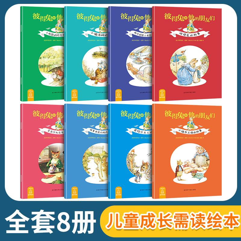 《彼得兔和他的朋友们》(全8册)  券后9.9元