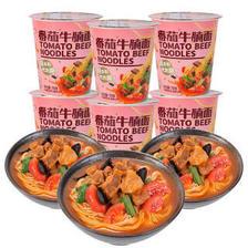 海福盛 方便面 番茄牛腩面 非油炸FD冻干面 泡面杯面 六杯装70g *3件 83.79元(