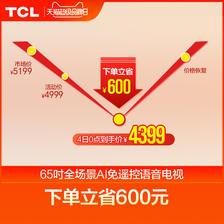 TCL 65T6M 65英寸4K超薄全面屏高清全场景人工智能网络液晶电视机 4399元
