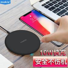 摩奇思(mokis)苹果XS Max/XR/8Plus无线充电器10W快充头安卓手机USB通用充电底座 K2