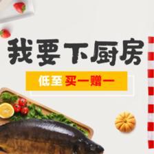 促销活动:京东我要下厨房生鲜会场 低至买一赠一