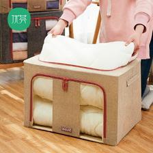优芬N系粗麻66L衣服布艺收纳箱棉麻收纳盒整理箱棉被袋收纳袋 78元