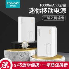 罗马仕(ROMOSS)sense4 mini 超薄小巧手机充电宝10000毫安迷你便携移动电源适用于