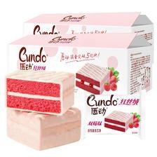 大牌唇动 红丝绒双莓味蛋糕1040g 券后¥33.8