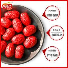 兵团红 新疆红枣灰枣 5斤 16.9元包邮