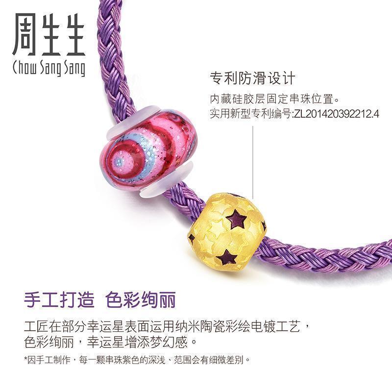 双11预售: Chow Sang Sang 周生生 Charme 89920B Murano Glass 幸运星手链 978元包邮(定金10元,需用券)