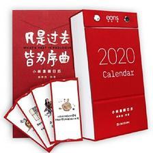 当当网商城 新低价:《凡是过去,皆为序曲:2020小林漫画日历》 +凑单品 48