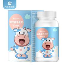 民生普瑞宝 益生菌牛乳钙片2瓶 ¥20