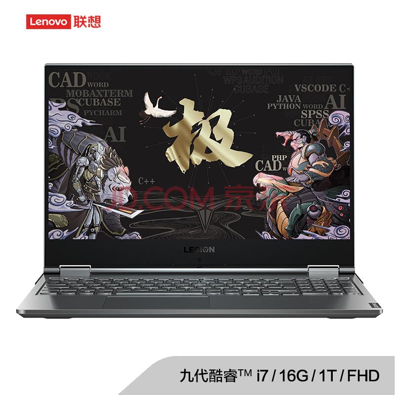 Lenovo 联想 LEGION Y9000X 15.6英寸笔记本电脑(i7-9750H、16GB、1TB SSD、72%) 8299元包邮(需200元定金)