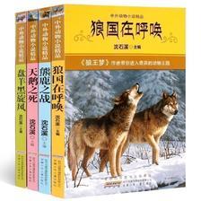 《沈石溪动物小说系列》全4册 券后24.8元包邮
