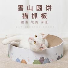 猫抓板窝磨爪器碗型猫爪板瓦楞纸箱猫抓盆玩具防猫抓沙发保护用品 5.9元