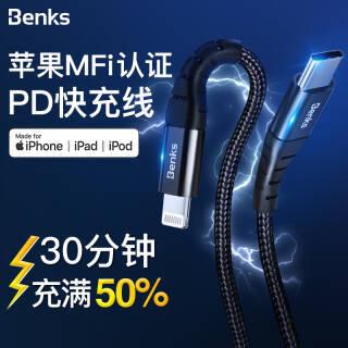 Benks 苹果官方MFi认证PD快充数据线Type-C/USB-C to lightning充电线 PD快充苹果数据线- 39元