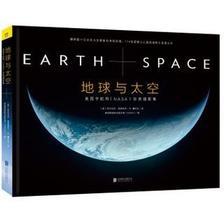 《地球与太空:美国宇航局NASA最珍贵摄影集》 低至48.8元 ¥49