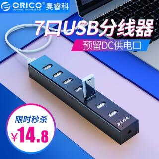 14.8元 奥睿科(ORICO) H7013-U2 7口HUB集线器 0.3米