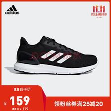 adidas 阿迪达斯 F34877 男鞋跑步运动鞋 159元包邮