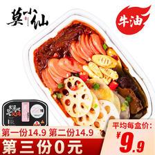 ¥29.8 莫小仙 麻辣火锅自热自煮小火锅*3