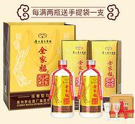 大差价 贵州茅台集团出品,全家福 盛世经典 浓香型白酒 500mlx2瓶 券后149元