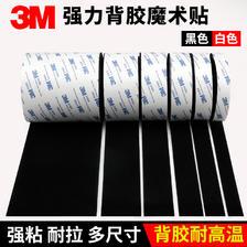 3M双面胶强力高粘度固定汽车避光脚垫门纱窗粘扣自粘带背胶魔术贴 12元