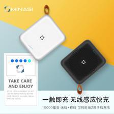 MINASI 智能感应无线充电宝 1万毫安 有线无线双输出 69元包邮