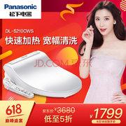 Panasonic 松下 DL-5210CWS 智能馬桶蓋 1799元包郵(用券)'