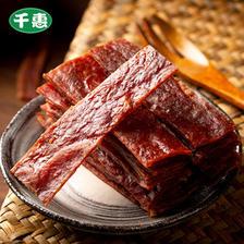 网红零食 特级猪肉铺100g ¥7