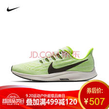 NIKE 耐克 AIR ZOOM PEGASUS 36 男子跑步鞋507元包邮