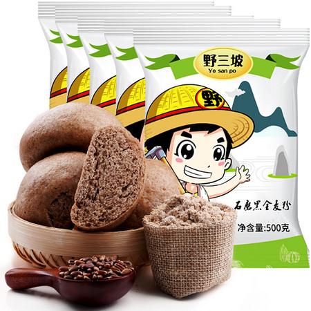 野三坡 石磨黑全麦粉 500g*5袋 11.8元包邮(需用券) ¥12