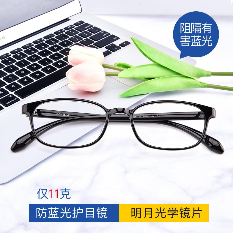 康视顿 超轻眼镜框+1.60防蓝光眼镜片 69元包邮(需用券)