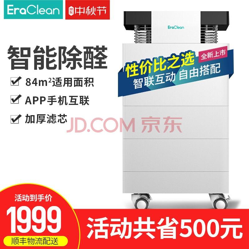 EraClean TOWER mini2 KJ700F-TM05 智能玩家版 家用空气净化器 1999元包邮(需用券)