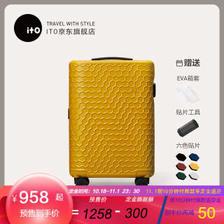 ITO行李箱 PISTACHIO适度轻旅行箱 马赛克款潮流时尚 芥黄 20寸 958元