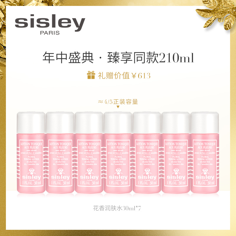 sisley 希思黎 花香润肤水 250ml+30ml*7 730元