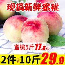 壹农壹果 水蜜桃 脆桃 5斤  券后14.8元