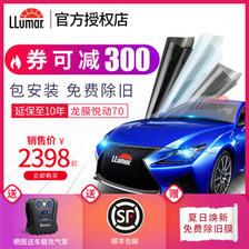 Llumar 龙膜 悦动70全车 汽车贴膜 全车膜 2098.1元(需用券) ¥2398