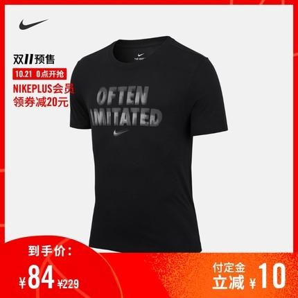 双11预售: NIKE 耐克 DRI-FIT CD7520 男子短袖上衣 84元包邮(需定金)