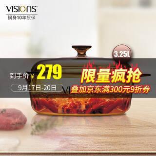 康宁(VISIONS) VS-32 晶彩透明汤锅 3.25L 269.1元包邮(双重优惠)