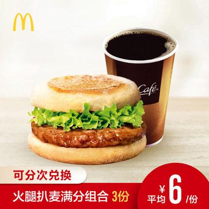 ¥18 麦当劳 火腿扒麦满分组合 早餐3次券