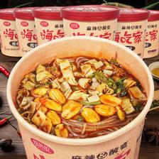 网红嗨吃家重庆风味酸辣粉6桶 券后12.9元
