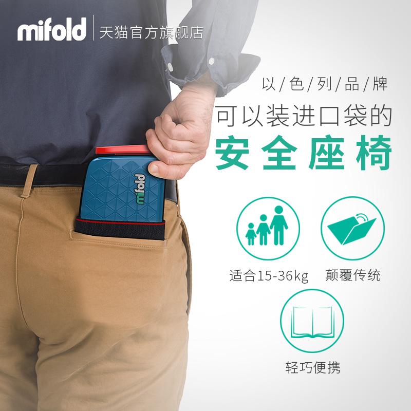 历史新低、可以装进口袋的安全座椅:Mifold Grab-and-Go 便携式安全坐垫 219.44元包邮(天猫558元)