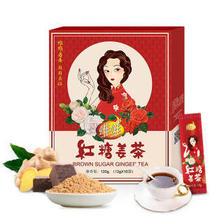 维维 大姨妈红糖姜茶 驱寒 速溶茶包盒装120g(12g*10袋) *11件 76.8元(合6.98