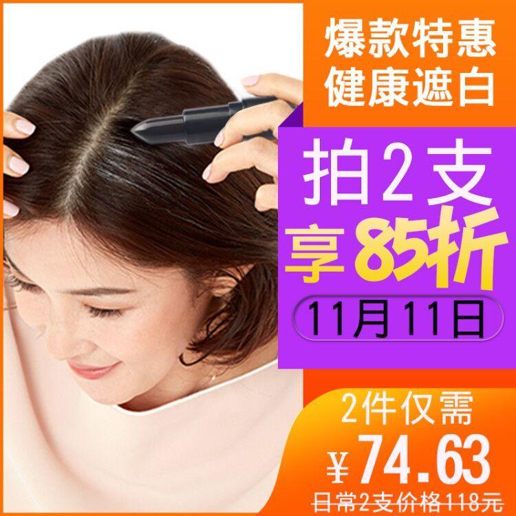 韩国进口一次性口红式染发笔棒膏女植物纯持久日本免洗遮白发神器 49元