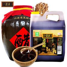 5斤装山西老陈醋清泉五年陈酿2500ml 券后¥18.5