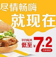 双11预售:天猫麦当劳旗舰店 板烧鸡腿堡30天畅吃大促销 朱古力新地1元整点