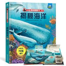 《乐乐趣翻翻书:揭秘海洋》3D立体书 券后¥24.9