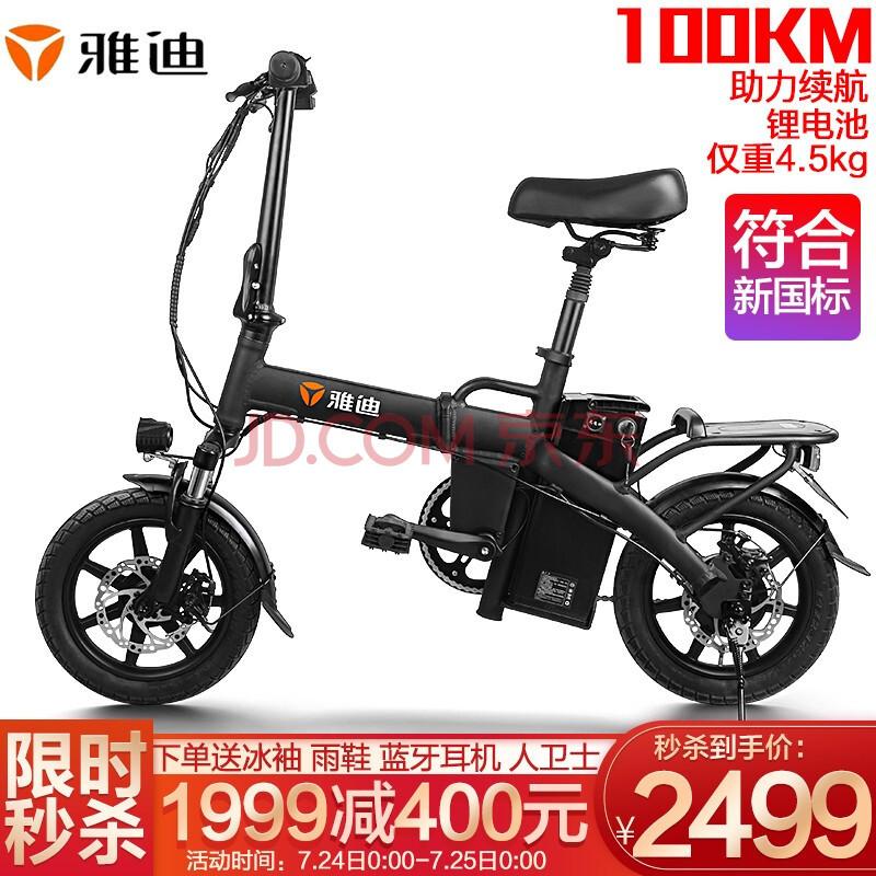 ¥2499 雅迪(yadea)电动车 折叠电动自行车