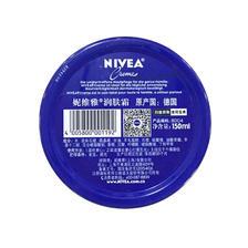妮维雅(NIVEA) 经典蓝罐 润肤霜 60ml  券后14.9元